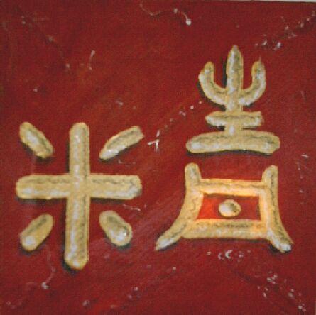 15 consejos de feng shui para una casa m s sana for Consejos de feng shui para la casa